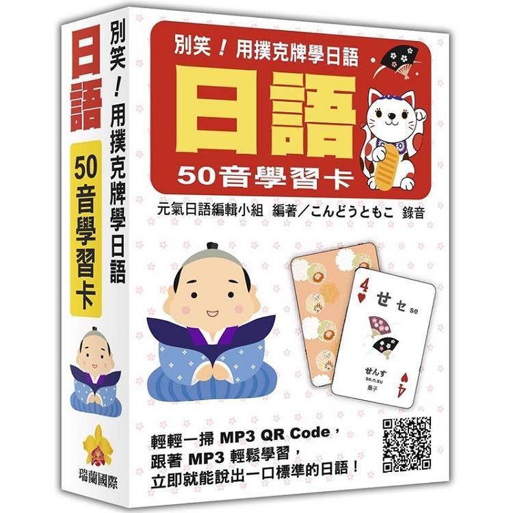 別笑!用撲克牌學日語:日語50音學習卡(隨盒附日籍名師親錄標準日語發音MP3 QR Code)