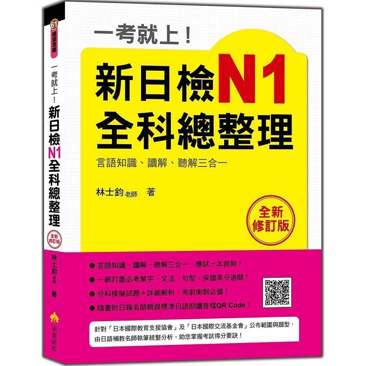 一考就上!新日檢N1全科總整理全新修訂版(隨書附日籍名師親錄標準日語朗讀音檔QR Code)