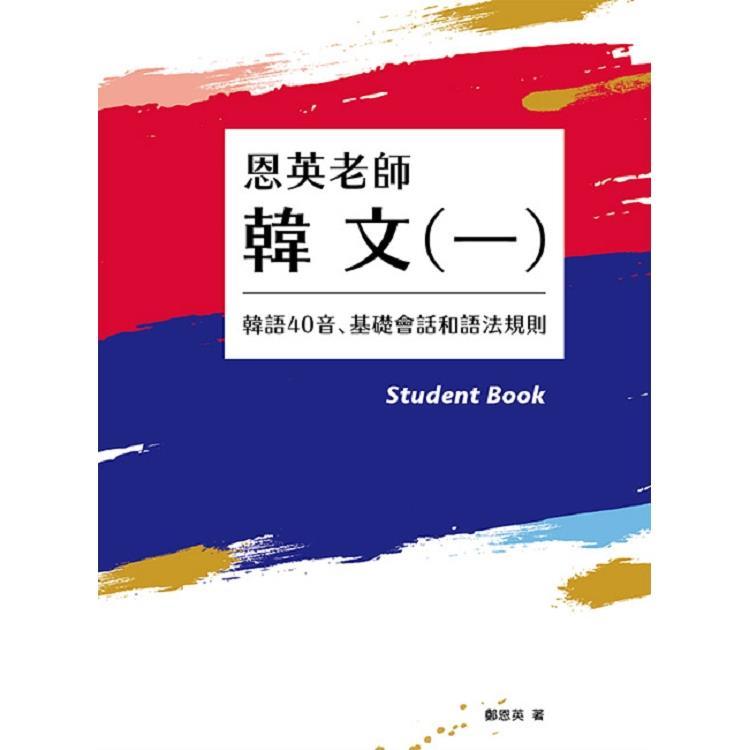 恩英老師韓 文(一):韓語40音、基礎會話和語法規則