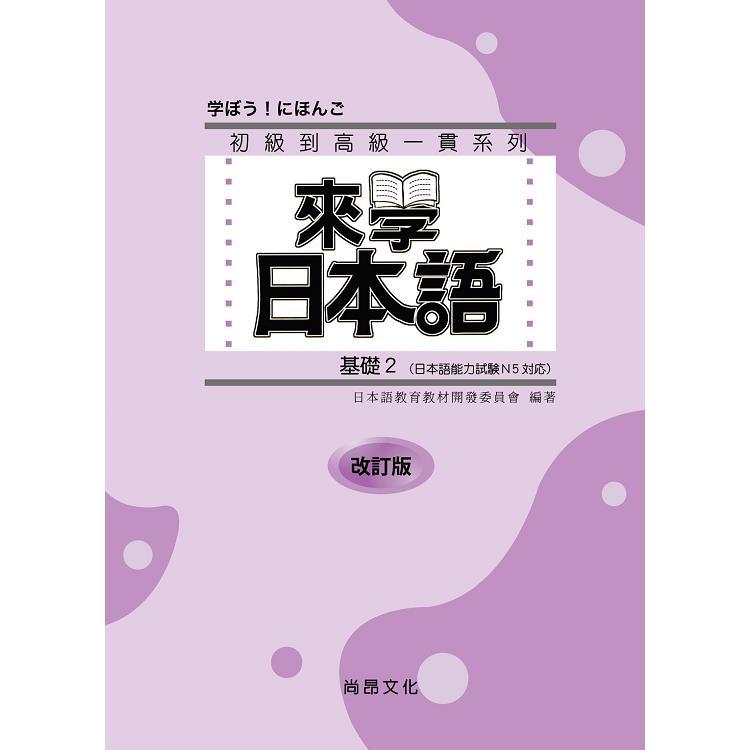 來學日本語 基礎2 改訂版(書+1CD)
