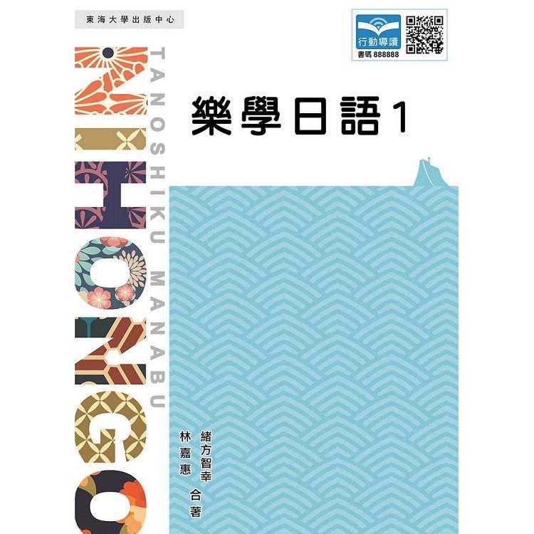 樂學日語(1)
