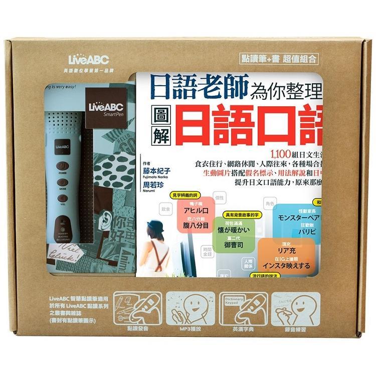 日語老師為你整理的圖解日語口語(附MP3)+LivePen智慧點讀筆(16G)