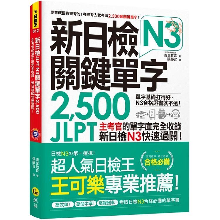 新日檢JLPT N3關鍵單字2,500:主考官的單字庫完全收錄,新日檢N3快速過關!(附1CD+虛擬點讀筆