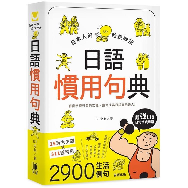 日本人的哈拉妙招:日語慣用句典