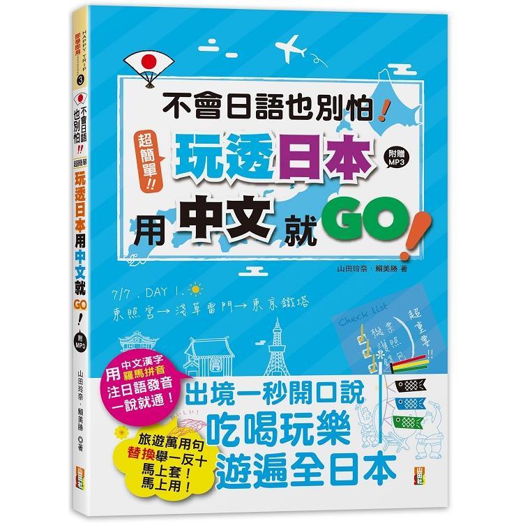 不會日語也別怕!超簡單!玩透日本用中文就go!(25K+MP3)
