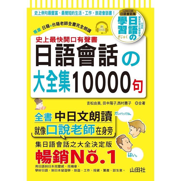 史上最快開口有聲書-日語會話的大全集10000句(25K+全書中日文朗讀DVD)
