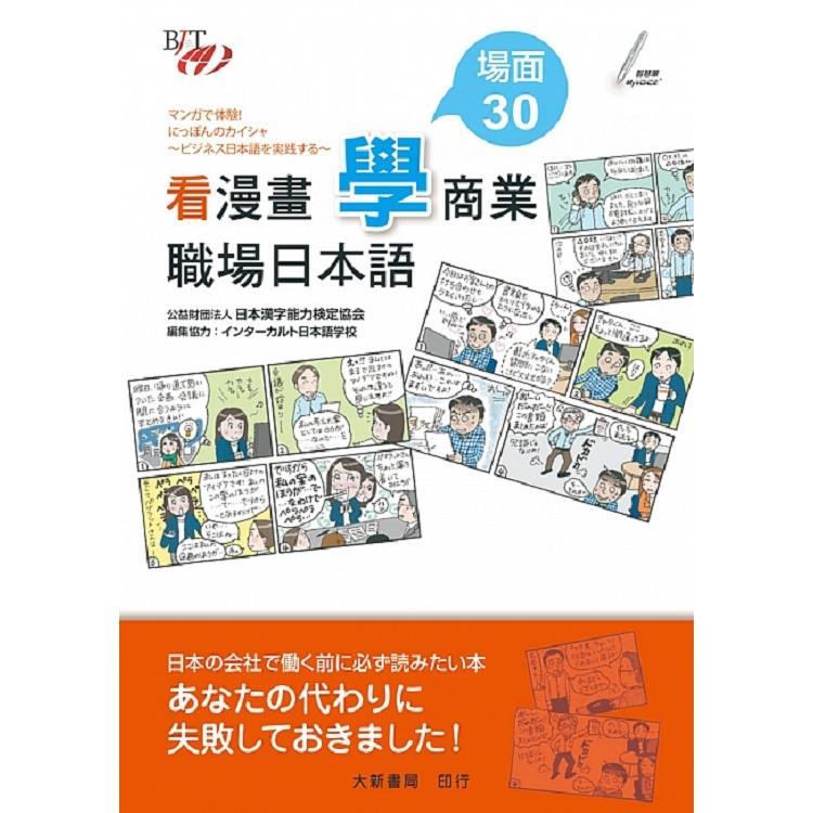 看漫畫「學」商業職場日本語 場面30