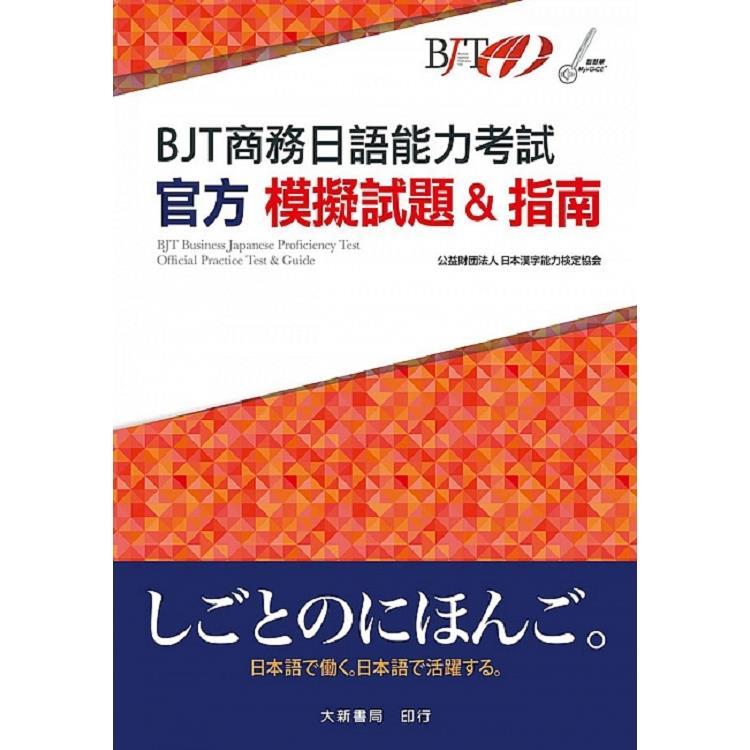 BJT商務日語能力考試 官方模擬試題&指南