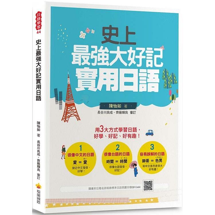 史上最強大好記實用日語(隨書附日籍老師親錄標準日語朗讀音檔QR Code)