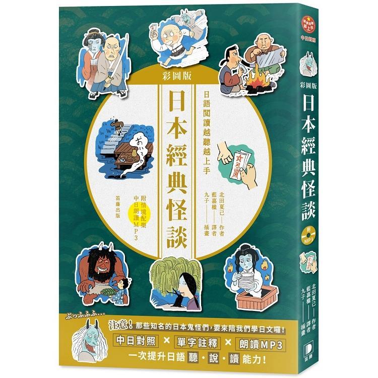 日語閱讀越聽越上手:日本經典怪談彩圖版(附MP3)