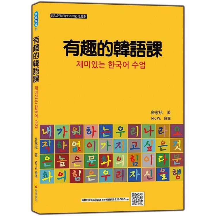 有趣的韓語課(隨書附韓籍名師親錄標準韓語朗讀音檔QR Code)