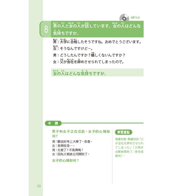 合格攻略:新日檢N3聽力 解說版(附MP3)