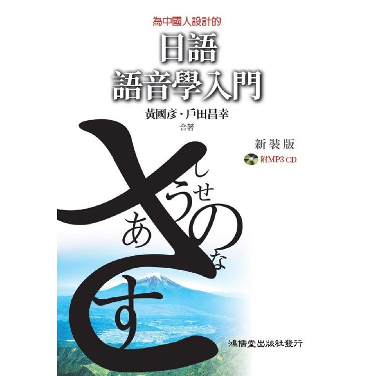 日語語音學入門新裝版