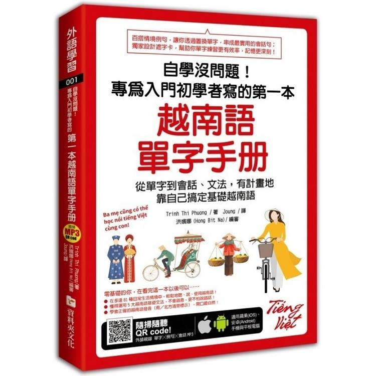 自學沒問題!專為入門初學者寫的第一本越南語單字手冊(附隨掃隨聽MP3 QR code)