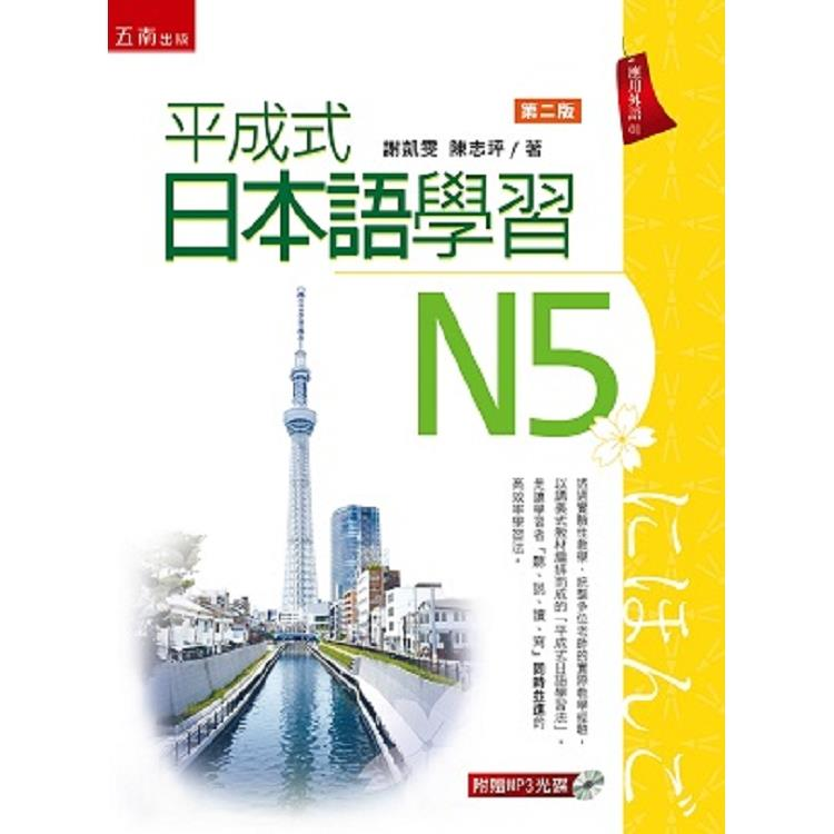 平成式日本語學習~N5