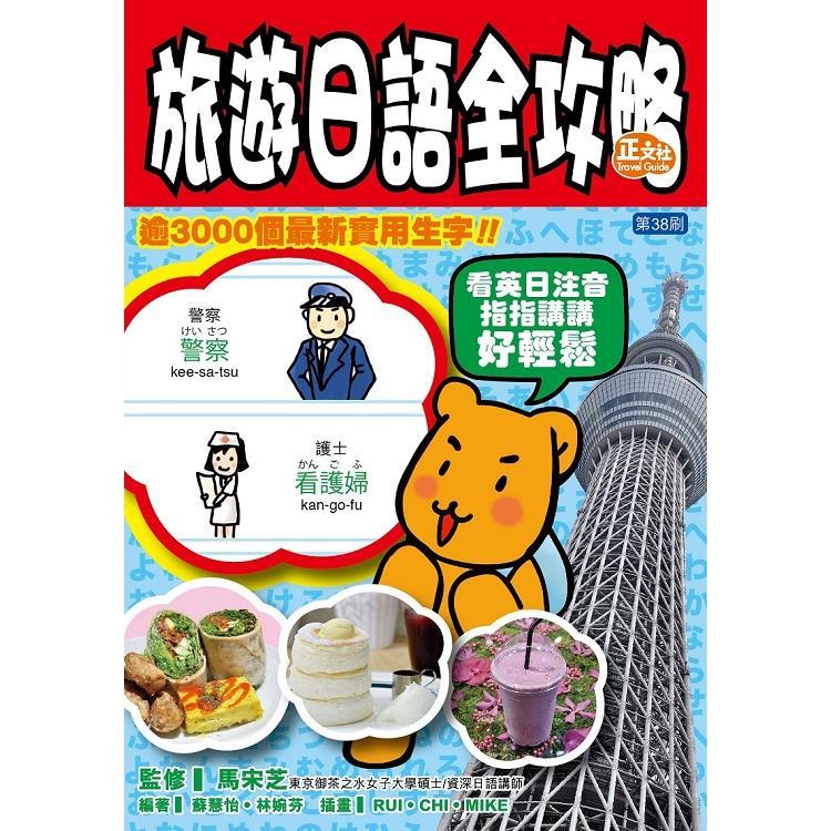旅遊日語全攻略 (第38刷)