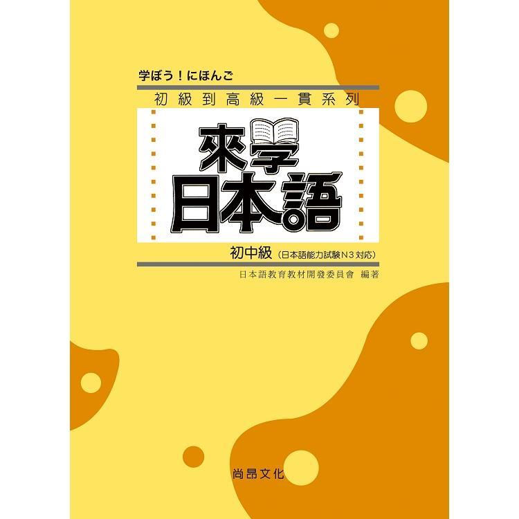 來學日本語:初中級