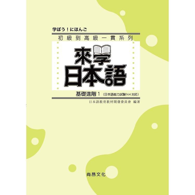 來學日本語:基礎進階1
