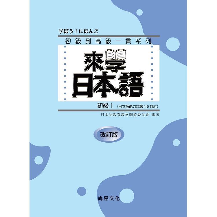 來學日本語初級1 改訂版 (書+1CD)