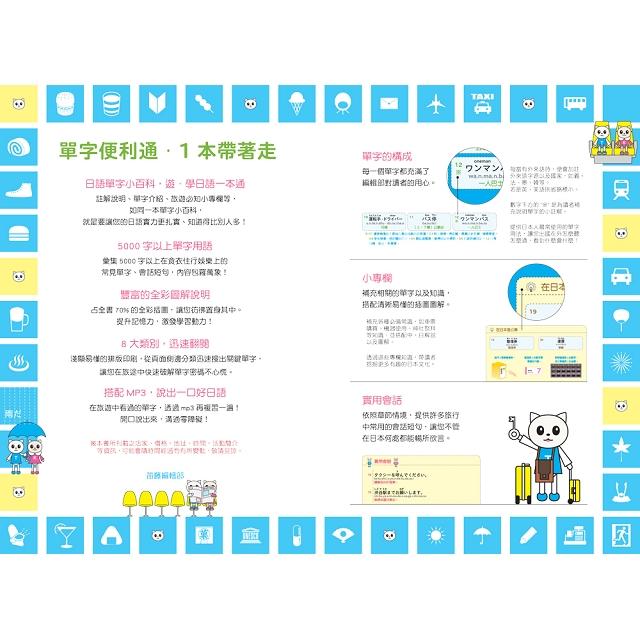 日語單字便利通增訂版(附MP3)