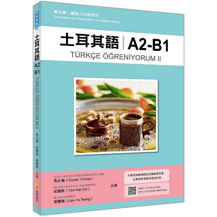 土耳其語A2-B1:專為華人編寫之初級教材(隨書附土耳其籍名師親錄標準土耳其語朗讀音檔QR Code)