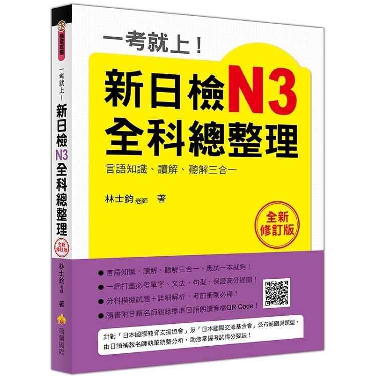 一考就上!新日檢N3全科總整理全新修訂版(隨書附日籍名師親錄標準日語朗讀音檔QR Code)