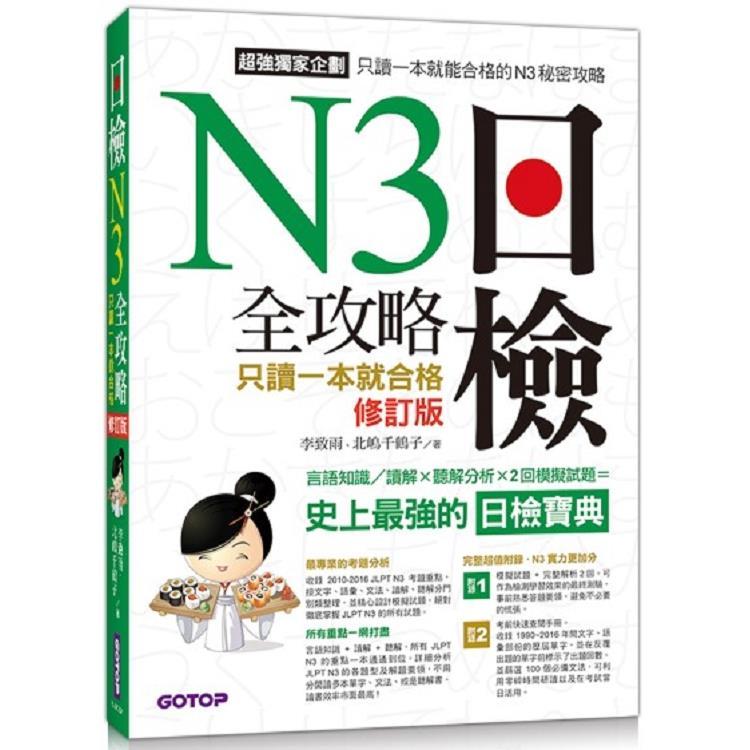 日檢N3 全攻略:言語知識/讀解+聽解 只讀一本就合格(修訂版)