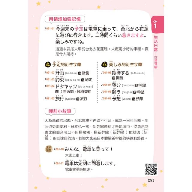 睡前5分鐘的日語自修課(免費附贈1CD+1虛擬點讀筆App)