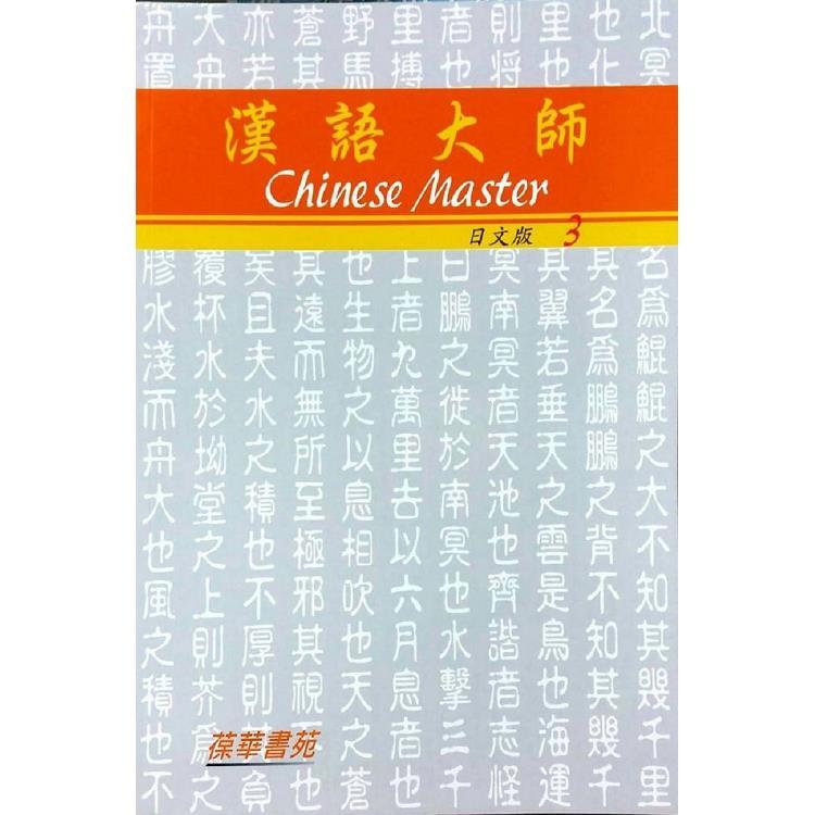 漢語大師3(日文版)繁體中文版(附CD)第5版
