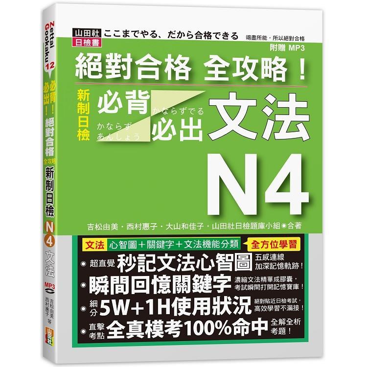 絕對合格 全攻略!新制日檢N4必背必出文法(20K+MP3)