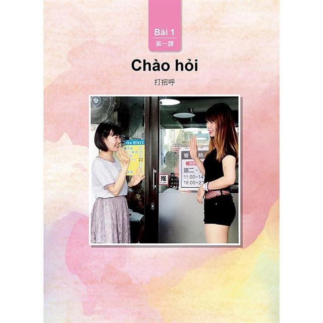 愛上越南語初級(隨書附作者親錄標準越南語發音+朗讀音檔QR Code)