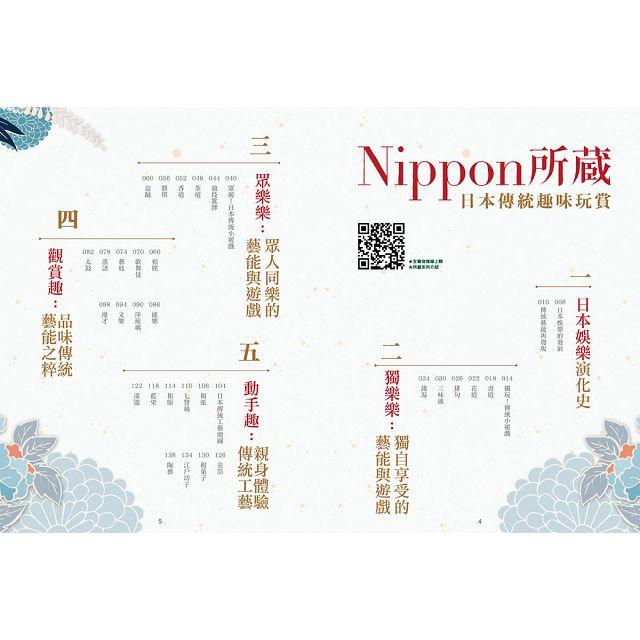 日本傳統趣味玩賞:Nippon所藏日語嚴選講座(附音檔QR Code下載連結)