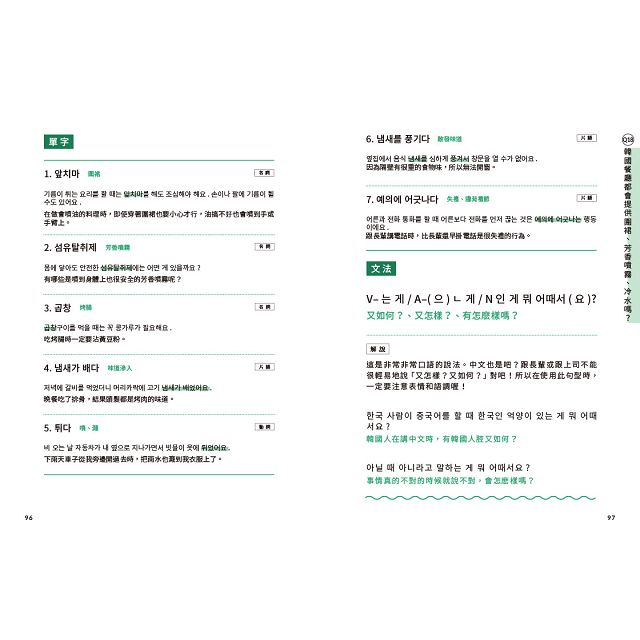 韓國人為什麼偏要坐地板?!看短文搞懂50種韓國文化,打造韓語閱讀力(附音檔QRCode)
