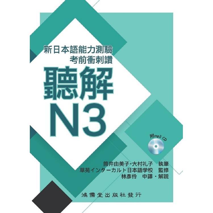 考前衝刺讚聽解N3:新日本語能力測驗