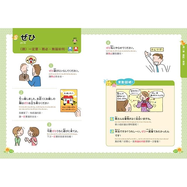 日本人的哈啦妙招!副詞輕鬆學:我的日語超厲害!〈上〉修訂版(附MP3)