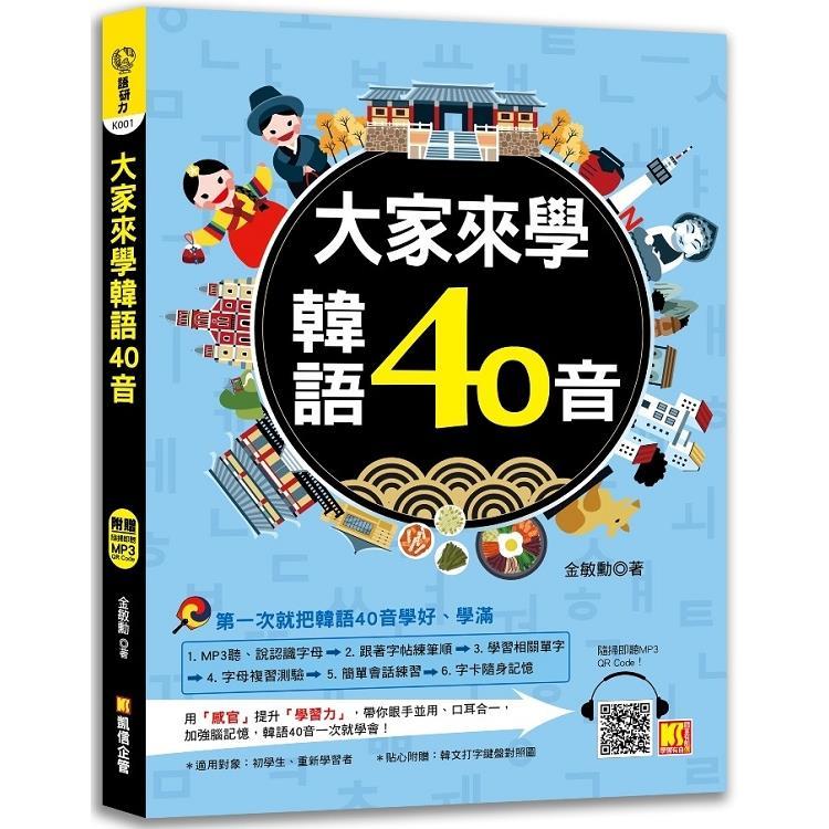 大家來學韓語40音(附贈:隨掃即聽 MP3 QR CODE)