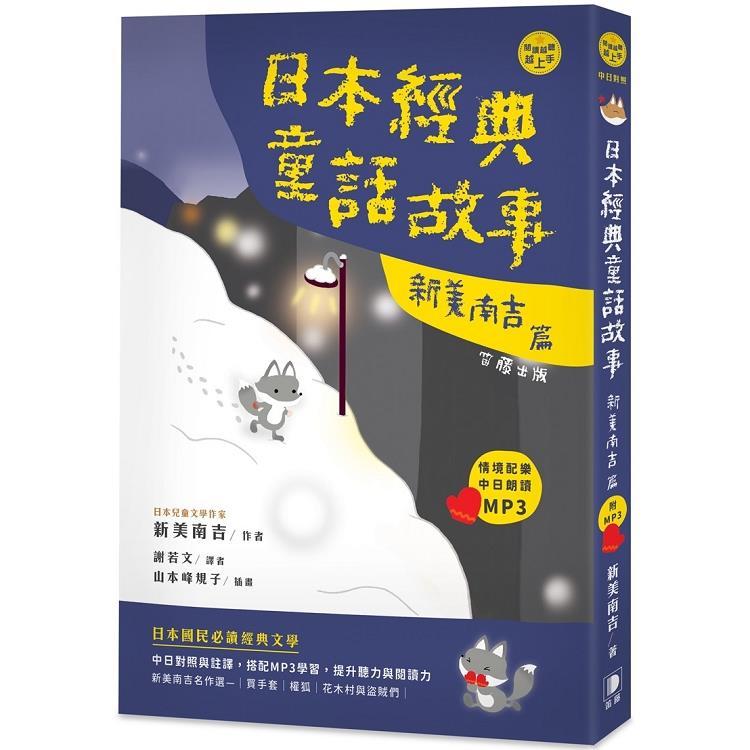 日語閱讀越聽越上手:日本經典童話故事  新美南吉篇(附情境配樂中日朗讀MP3)