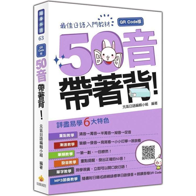 50音帶著背!QR Code 版(隨書附日籍名師親錄標準日語發音音檔QR Code)
