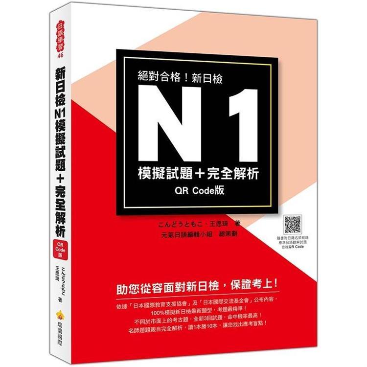 新日檢N1模擬試題+完全解析QR Code 版(隨書附日籍名師親錄標準日語聽解試題音檔QR Code)