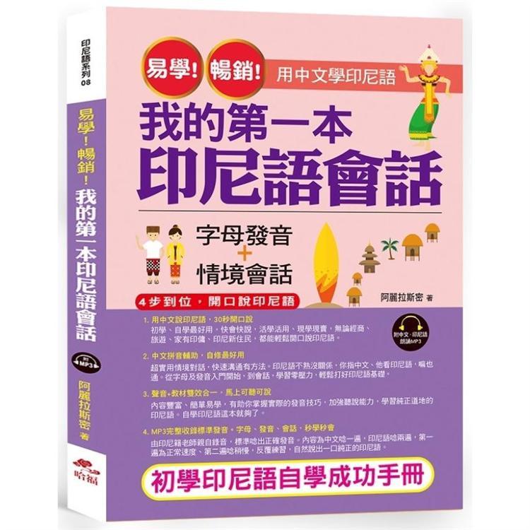 易學!暢銷!我的第一本印尼語會話:用中文學印尼語(附中文.印尼語朗讀MP3)