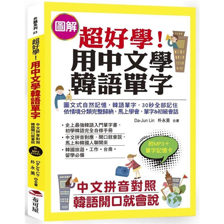 超好學!用中文學韓語單字:中文拼音對照,韓語開口就會說