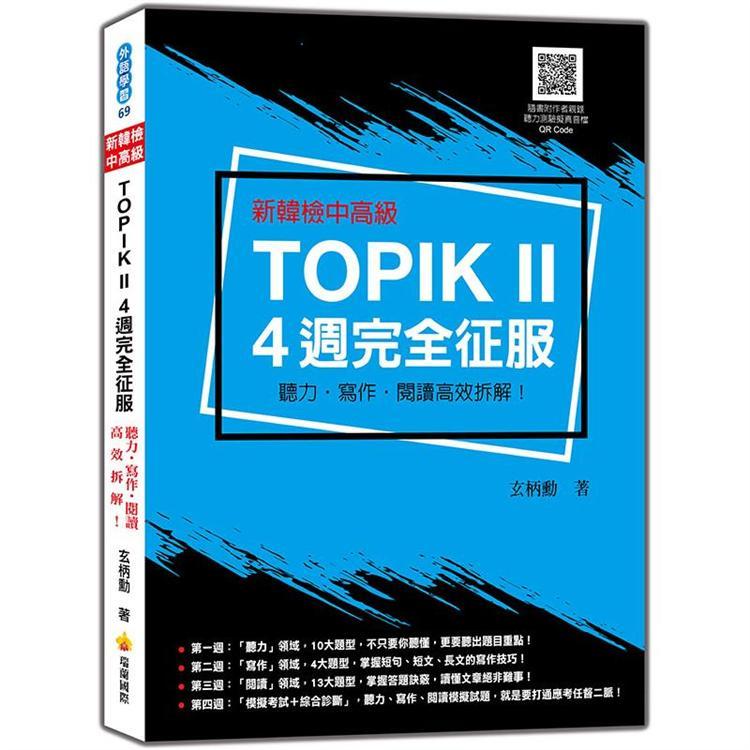 新韓檢中高級TOPIK II 4週完全征服:聽力.寫作.閱讀高效拆解!(隨書附作者親錄聽力科目擬真音檔QR