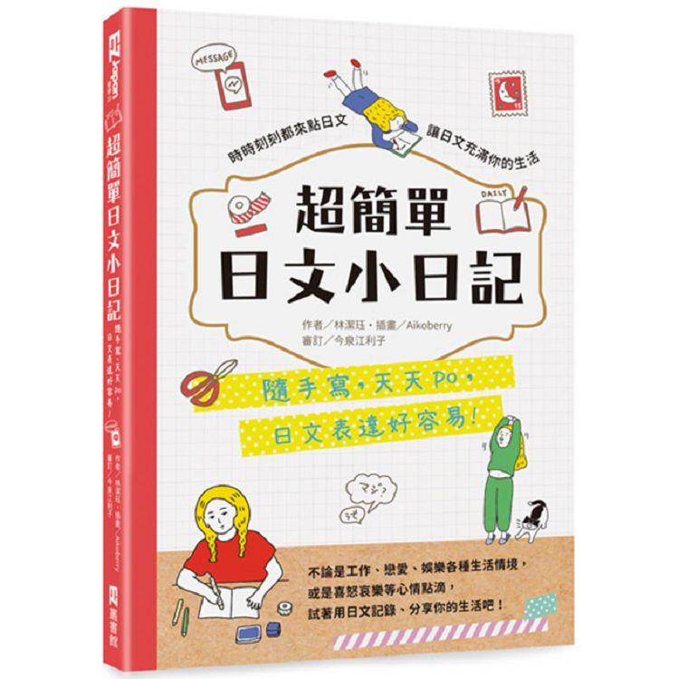 超簡單日文小日記:隨手寫,天天po,日文表達好容易!