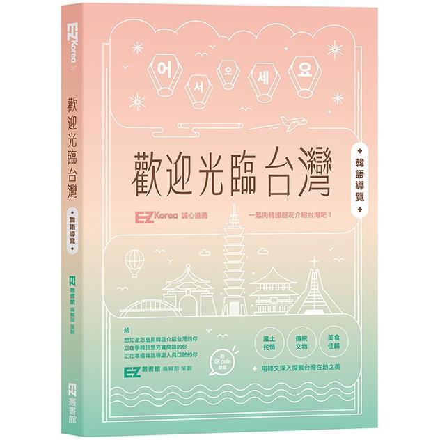 歡迎光臨台灣韓語導覽 (附QRcode音檔)