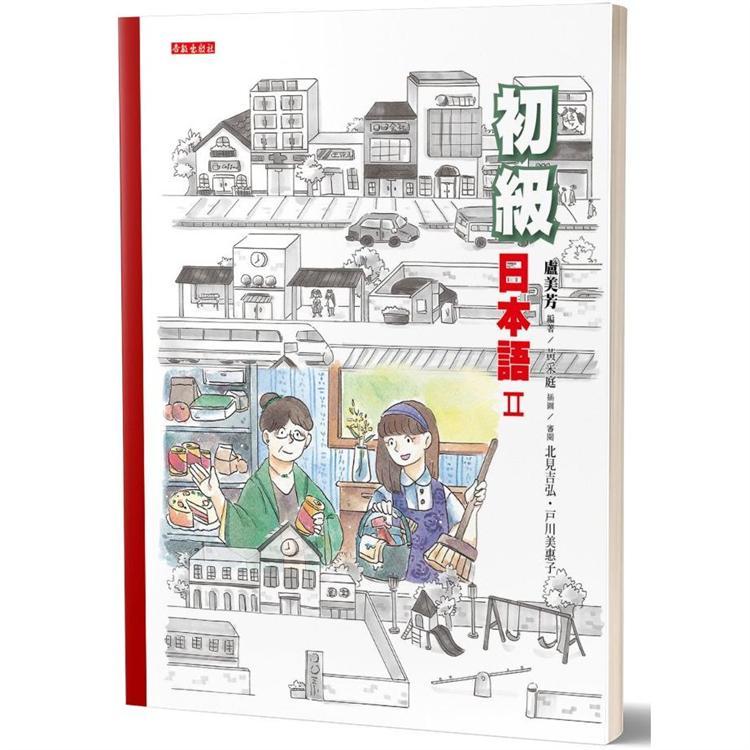 初級日本語(2)(書+光碟不分售):聽、說、讀、寫,樣樣行!