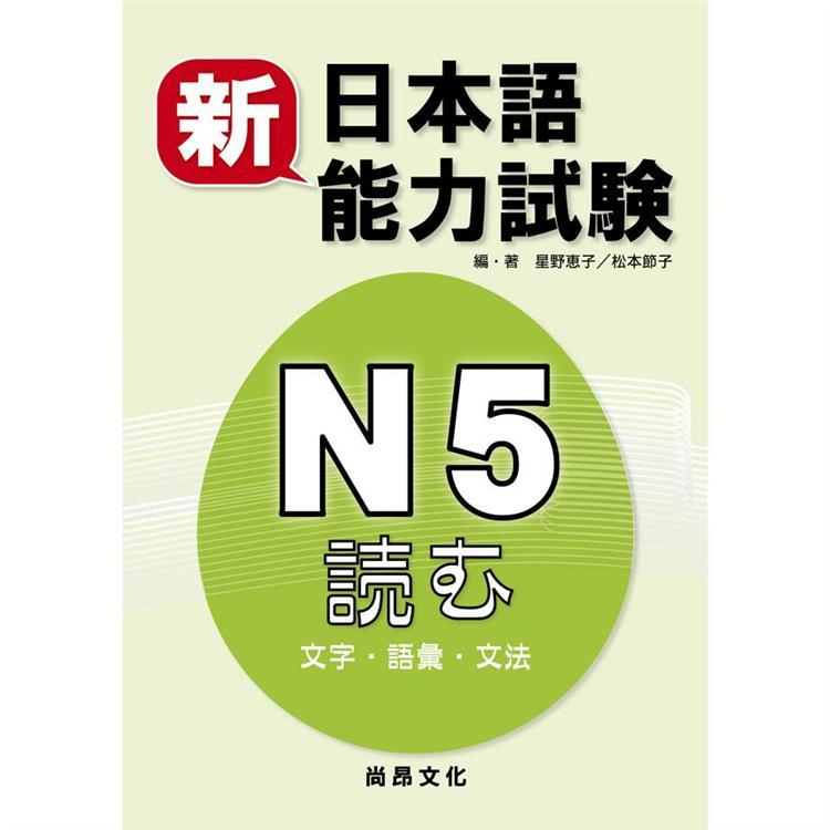 新日本語能力試驗N5 文字.語彙.文法