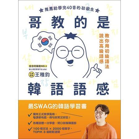哥教的是韓語語感(MP3線上免費下載)