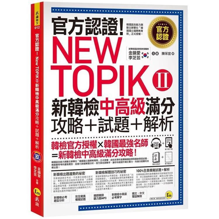 官方認證!New TOPIK Ⅱ 新韓檢中高級滿分攻略 + 試題 + 解析(附聽力試題CD+必考題型測驗加強)