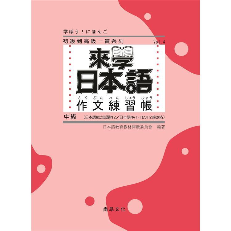 來學日本語 作文練習帳 中級