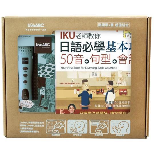 日語必學基本功(附MP3)+LiveABC智慧點讀筆-16G(盒裝版)